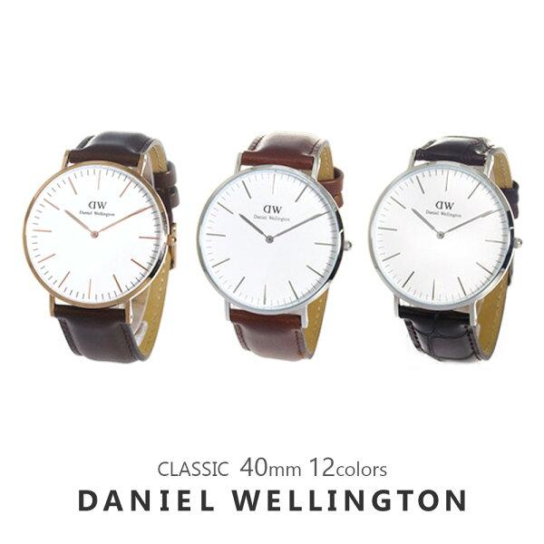 3年保証 ダニエルウェリントン腕時計メンズレディースクラシック40MMホワイト選べる12colorDanielWellingt