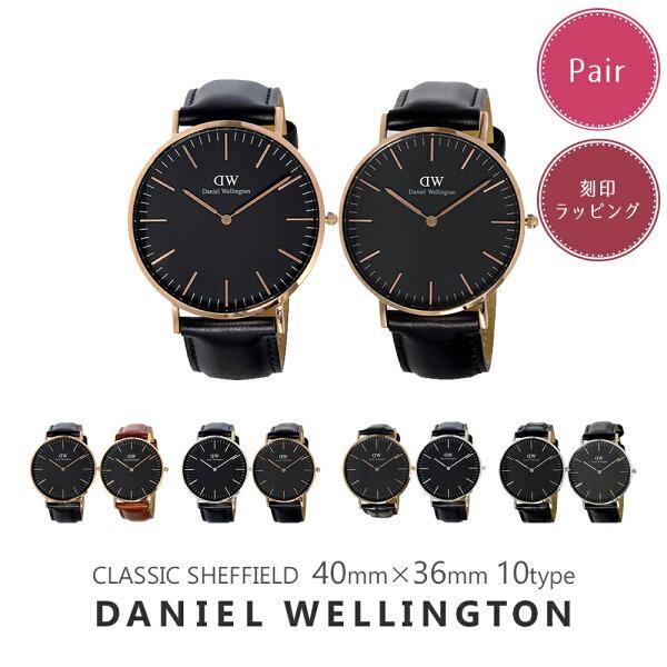 刻印・ラッピング付き 3年保証 ペア価格ダニエルウェリントン腕時計メンズレディースクラシック40MM36MM選べる10type