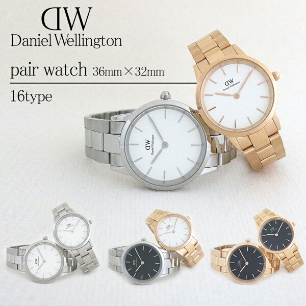 ペア価格 ダニエルウェリントン腕時計メンズレディースペアウォッチアイコニックリンク36MM32MM選べる16typeお揃い色違