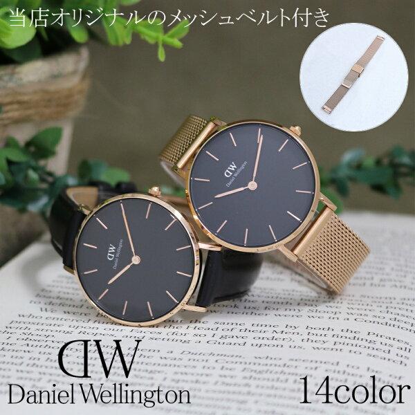 3年保証 替えベルトプレゼント ダニエルウェリントン腕時計レディースクラシックペティット32MMブリストルセントモースダラムヨ