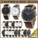 【送料無料】キャプテン&サン腕時計kapten&sonレディースメンズペアウォッチベルト付け替えレザー海外