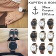 【替えベルトプレゼント!】【3年保証】キャプテン&サン 腕時計 kapten&son 36mm レディース メンズ ベルト付け替え 海外