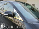 【 BRIGHTZ エスティマ ACR50 GSR50 超鏡面ステンレスメッキ...