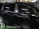 【 BRIGHTZ オデッセイ RB1-2 前期 超鏡面メッキピラーパネル...