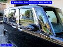 【 BRIGHTZ タント LA650S LA660S 超鏡面ステンレスメッキピ...