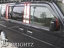 【 BRIGHTZ タウンボックス DS64W 超鏡面メッキピラーパネル...