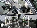 【 BRIGHTZ AZワゴン MJ23系 超鏡面ステンレスメッキフロント...