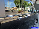 【 BRIGHTZ タント LA650S LA660S 超鏡面ステンレスメッキウ...