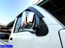 【 BRIGHTZ ハイゼットトラック S201P S211P 後期 メッキドア...