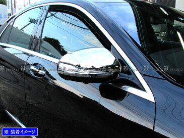 【 BRIGHTZ Eクラス W213 メッキドアミラーカバー 】 【 MIR−SID−254 】 W 213 カブリオレ オープン コンバーチブル E200 E400 AMG メルセデスベンツ ブラバス ロリンザー カールソン Lorinser Carlsson BRABUS ドア ミラー ガーニッシュ ドア ミラー ハウジング