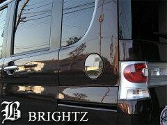 ガソリンタンクカバーに貼り付けるだけ!簡単カスタムです!【BRIGHTZ タントL375/385 超鏡面...