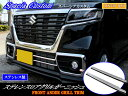 【 BRIGHTZ スペーシアカスタム MK53S 超鏡面ステンレスメッ...