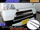 【 BRIGHTZ ハイゼットカーゴ S321V S331V 後期 メッキフロン...