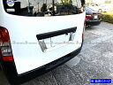 【 BRIGHTZ NV350キャラバン(バン) E26 超鏡面ステンレスメ...