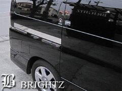 車種専用設計で簡単手軽に鏡面化!【BRIGHTZ エルグランド E51 超鏡面ステンレスメッキスラ...
