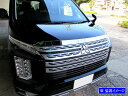 【 BRIGHTZ デリカD:5 CV1W 超鏡面ステンレスメッキボンネッ...