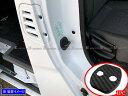 【 BRIGHTZ NV350キャラバン(バン) E26 カーボン調ドアスト...