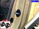 【 BRIGHTZ タフト LA900S LA910S カーボン調ドアストライカ...