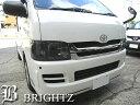 【 BRIGHTZ ハイエース・レジアスエース 200 1型 2型 スモー...