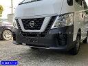 【 BRIGHTZ NV350キャラバンバン E26 後期 標準幅 超鏡面ステ...