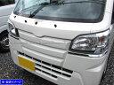 【 BRIGHTZ ハイゼットトラック S500P S510P メッキアイライ...