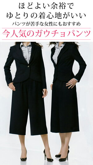 スーツ=ガウチョパンツカラー:ブラック・ネイビー