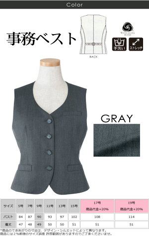 ウール素材のグレイ(GRAY)事務服ベスト