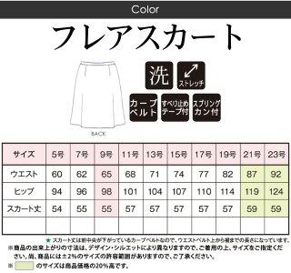 フェミニンなフレアスカートカラー:ブラック・ネイビー