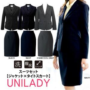 リーズナブルなタイトスカートスーツ!ビジネススーツ・営業スーツ