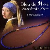 【送料無料】LaBriller(ラブリエ)「BleudeVermeer/ブルードゥヴェルメール」ロングネックレス【フェルメール】【ラピスラズリ】【天然石】