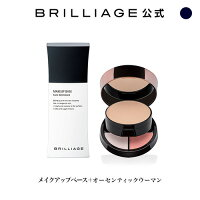 ブリリアージュ/BRILLIAGE/化粧下地+オーセンティックウーマン