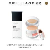 ブリリアージュ/BRILLIAGE/【SPF50+】メイクアップベースプラス+UVスキンレボリューションGOLDISHセット