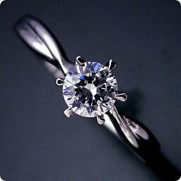 【婚約指輪】エンゲージリング【0.3カラット】一粒【0.3ct】ダイヤモンド【ブライダルジュエリー】プラチナ【結婚指輪】マリッジリング【シンプルにデザインされている婚約指輪】標準仕様グレード【宝石鑑別書付き】