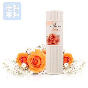 【送料無料】 Enchanteur Perfumed Talc 「Desire」 アンシャンター パフュームボディーパウダー タルク 100g