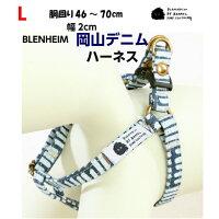 倉敷BLENHEIM岡山デニムハーネスLサイズ※丈夫なダブルリング犬用胴輪Lサイズ/幅20mm胴回り46〜70cmランダムなストライプ