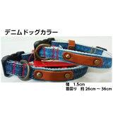 デニム ドッグカラー 首回り 約26cm〜36cm 岡山デニム araiyan 日本製 犬の首輪