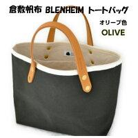 倉敷帆布のトートバッグオリーブ色キャンバス