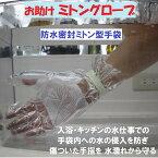 防水シャワーカバー「お助けミトングローブ」防止ミトン型手袋  傷ついた手指を水濡れから守る 入浴・キッチンでの水仕事でも手袋内への水の侵入を防ぎ、手指を濡らしません。2020.6.8読売新聞夕刊U-2000で紹介されました