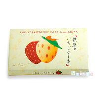 東京ばな奈「銀座のいちごケーキ」8個入 専用おみやげ袋(ショッパー)付き