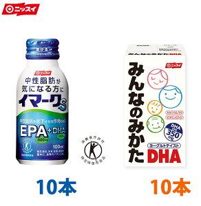 ニッスイ/EPA/DHA/血中中性脂肪/トクホ/特保<イマークS10本、みんなのみかたDHA10本お試しセット>DHA/DHAドリンク/ヨーグルト味/子供も飲める/ジュース感覚