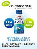 ニッスイ/EPA/DHA/血中中性脂肪/ニッスイイマークs20本定期購入セット/ヨーグルト風味/トクホ/送料無料/定期購入/ポイント10倍