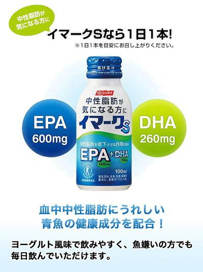 ニッスイ/EPA/DHA/血中中性脂肪/ニッスイイマークs10本お試しセット/中性脂肪/サプリ/サプリメント/トクホ/特保/送料無料/お試し