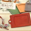 パスケース duende 栃木レザー リール ユニセックス メンズ レディース オリジナル 本革 日本製 ギフト プレゼント