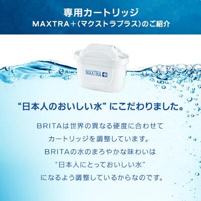 【ポイント10倍】浄水器のブリタ公式アルーナXLマクストラプラスカートリッジ1個付き浄水部容量2.0L全容量3.5L