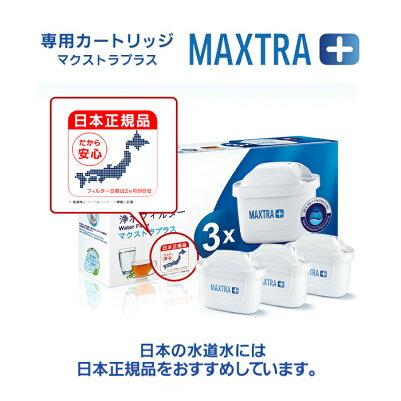 公式浄水器のブリタポット型浄水器アルーナXLマクストラプラスカートリッジ1個付浄水部容量2.0L(全容量3.5L)|ブリタカートリッジ浄水ポット浄水器マクストラ日本仕様ポットマクストラプラスbritamaxtraアルーナxlピッチャー2リットル
