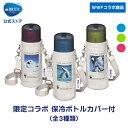 公式 浄水器のブリタ ボトル型浄水器アクティブ WWFジャパン コラボボトルカバ