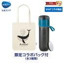 公式 浄水器のブリタ ボトル型浄水器 フィル&ゴー アクティブ WWFジャパン