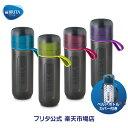 【CM放送中】公式 浄水器のブリタ ボトル型浄水器 フィル&