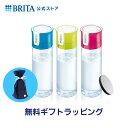 【ギフト】公式 浄水器のブリタ ボトル型浄水器 フィル&ゴー 浄水部容量0.6L