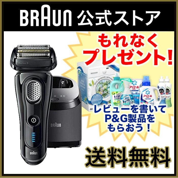 BRAUN(ブラウン)電気シェーバーシリーズ9 9250cc5つのカットシステムが1度でヒゲを剃りきるお風呂剃りはできません【当店で次回使える10%OFFクーポンプレゼント中】【送料無料 *沖縄・離島は除く】